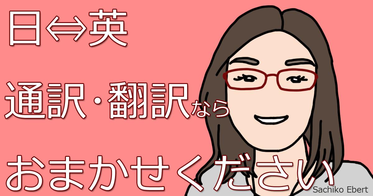日⇔英通訳、翻訳|エバート幸子|三重県桑名市