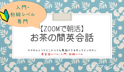 zoomで朝活(^^)お茶の間英会話